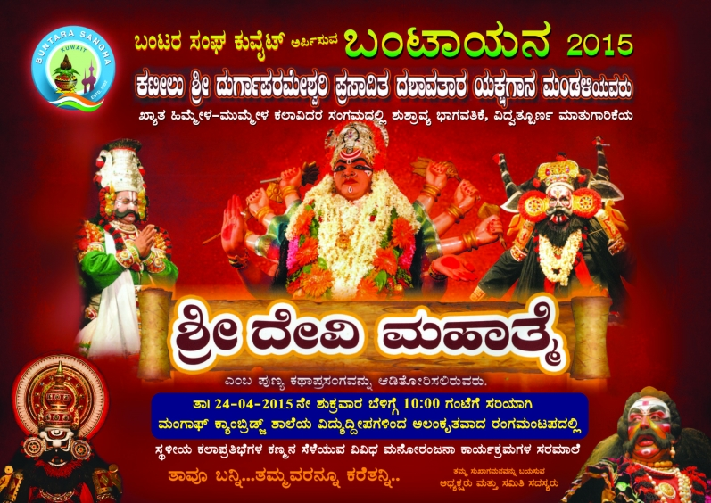 BSK announces Sri Devi Mahatme during Buntaayana 2015